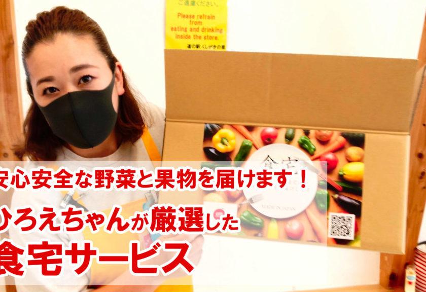 安心安全な野菜-1024x576